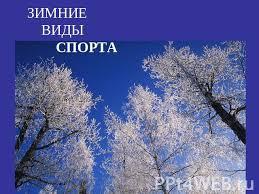 Презентация на тему Зимние виды спорта скачать бесплатно Зимние виды спорта