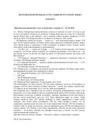 Контрольная работа по русскому языку для класса  ИТОГОВАЯ КОНТРОЛЬНАЯ АТТЕСТАЦИЯ ПО РУССКОМУ ЯЗЫКУ 10 КЛАСС