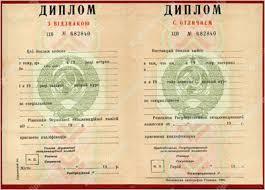 Образцы всех дипломов которые мы продаем Большой выбор дипломов  Диплом СССР о высшем образовании с отличием красный 1970 1992 годов
