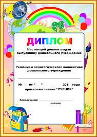 Диплом выпускника детского сада ДЕТсад Диплом выпускника детского сада Диплом выпускника детского сада