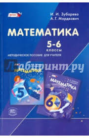 Книга Математика классы Методическое пособие для учителя  Математика 5 6 классы Методическое пособие для учителя