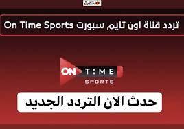 تردد قناة أون تايم سبورت ON TIME SPORTS 2021 على النايل سات لمتابعة كافة  المباريات واستديوهات التحليل