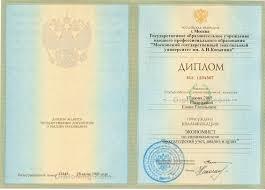Купить диплом ВУЗов о высшем образовании недорого в Москве Диплом о высшем образовании 2004 2009 годов