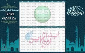 امساكية رمضان 1442 في السعودية - مواقيت الصلاة والأذان في مكة 2021