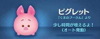 鼻 が ピンク の ツムスコアボム