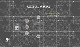 Воспитательный потенциал сказки by milyausha tusmuhametova on prezi Курсовая работа