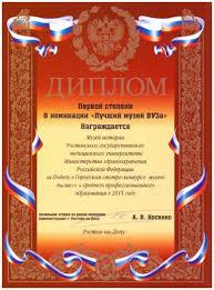 База дипломов вузов екатеринбурга Грамота Музей 001 400x541 jpg