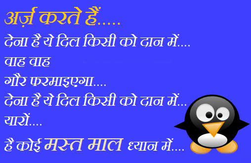 shayari in hindi funny love