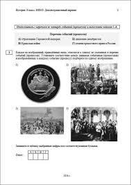 Контрольные работы по истории История Диагностическая работа по истории