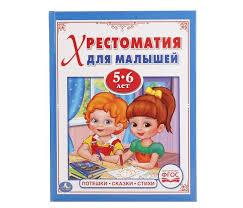 <b>Умка Хрестоматия</b> для малышей Потешки, сказки, стихи 5-6 лет ...