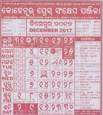 odia calendar november odia kohinoor december 2017 calendar panji pdf download