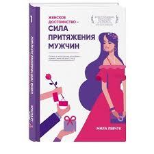 Книга «Женское достоинство - сила притяжения мужчин», автор ...