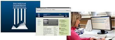 Виртуальный читальный зал Электронной библиотеки диссертаций  Электронная библиотека диссертаций РГБ