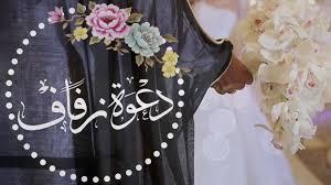 هل يجوز الكلام مع المرأة المعقود له عليها في أمور الاستمتاع؟ تصميم بطاقة دعوة زواج الكترونية لعرس الاحلام Yasmina