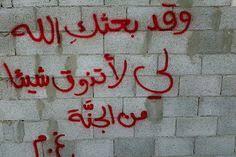 <b>Wall</b> Writing, Arabic Words, Arabic <b>Quotes</b>, Street Art <b>Quotes</b>, <b>Funny</b> ...