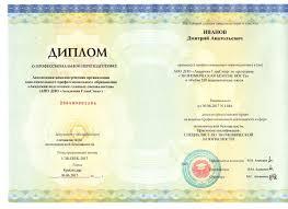 Образцы дипломов о ПП и удостоверений о ПК Академия подготовки  Экономическая безопасность Диплом 520 часов Квалификация Специалист по экономической безопасности