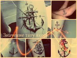 значение тату якорь фотографии интересных готовых татуировок