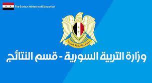 """بالاسم ورقم الاكتتاب قوائم نتائج الصف التاسع سوريا """"الشهادة الاعدادية"""" عبر  موقع وزارة التربية السورية 2020"""