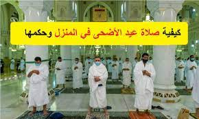 كيفية صلاة عيد الأضحى المبارك 2021 - 1442 وحكم إقامتها في المنزل من وزارة  الأوقاف - ثقفني