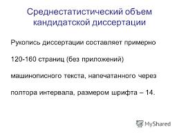 Презентация на тему Учебно методический материал для аспирантов  10 Среднестатистический объем кандидатской диссертации