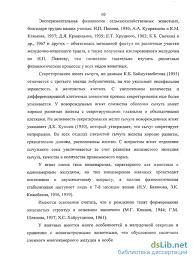 Протокол вскрытия теленка с бронхопневмонией акт вскрытия при  Реферат на тему Протокол вскрытия теленка с бронхопневмонией