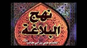 Image result for کتاب نهج البلاغه
