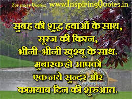 Good Morning Quotes In Hindi 140 Character Best of SMS Love Hindi 24 Words Sad SMS Messages Romantic New Image For