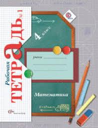 ГДЗ к рабочей тетради и контрольные работы по математике класс  Рабочая тетрадь 1