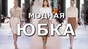 <b>Модные юбки</b> весна 2019   Обзор Lookbook - YouTube