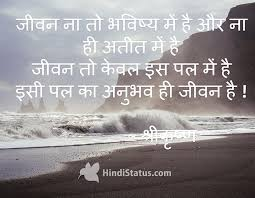 The Experience of This Moment is Life Hindi Status and Quote for ...