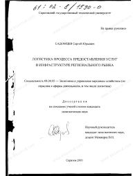 Диссертация на тему Логистика процесса предоставления услуг в  Диссертация и автореферат на тему Логистика процесса предоставления услуг в инфраструктуре регионального рынка
