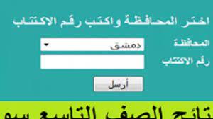 """نتائج التاسع سوريا 2021 برقم الاكتتاب """" نتائج التعليم الأساسي """" عبر موقع  بوابة نتائج الامتحانية moe.gov.sy"""