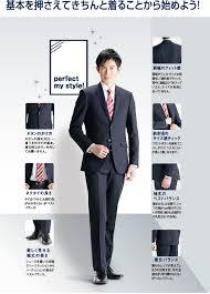 変わったスーツやネクタイや靴や髪型で個性を出そうとするバカへ