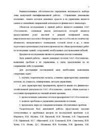 Управление денежными потоками ОАО Ростелеком Дипломная Дипломная Управление денежными потоками ОАО Ростелеком 4