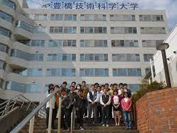 豊橋 技術 科学 大学