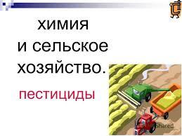 Презентация на тему Химия и сельское хозяйство пестициды  1 химия и сельское хозяйство пестициды
