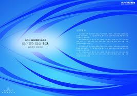 Xinhua meeting title page design PSD | Creative Xinhua meeting title page design PSD
