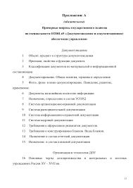 подготовка к итоговой государственной аттестации студентов специа