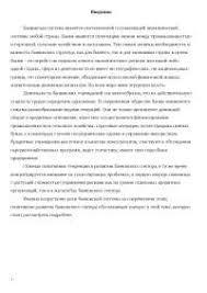Мировая банковская система и Российская банковская система  Мировая банковская система и Российская банковская система курсовая по банковскому делу скачать бесплатно содержание современное сотояние