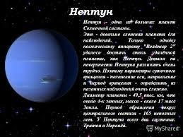 Презентация на тему Прошли века Солнце центральное тело  21 Нептун Нептун одна из больших планет Солнечной системы
