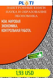 МЭИ МИРОВАЯ ЭКОНОМИКА КОНТРОЛЬНАЯ РАБОТА Электронные книги  МИРОВАЯ ЭКОНОМИКА КОНТРОЛЬНАЯ РАБОТА Электронные книги Наука и образование Экономика