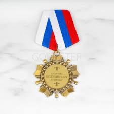 Подарочные <b>ордена</b> и медали - купить в Москве по выгодной цене