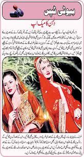 tips in urdu video urdu tutorial for party wedding eyes bridal make up