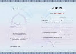 Дипломы Диплом МИРБИС о профессиональной переподготовке с присвоением квалификации master of business administration МВА