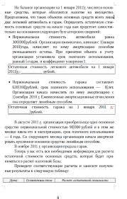 РФЭИ Контрольная работа по предмету Налоги и налогообложение  Контрольная по НиН 3 страница