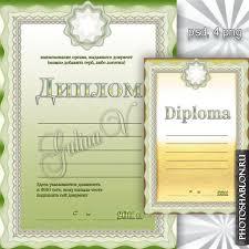 Грамоты дипломы благодарности сертификаты Скачать бесплатно  Дипломы для награждения взрослых и детей в школах организациях