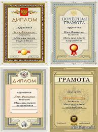 скачать грамоты дипломы благодарности сертификаты бесплатно и  Шаблоны дипломов и грамот templates of diplomas