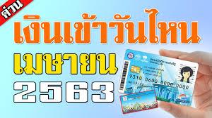 ปฏิทินบัตรคนจน เมษายน 2563 เดือนเมษายน เงินเข้าได้หลายเด้ง  รูดคล่องหลายรายการ ได้ค่าอะไรบ้าง บัตรคนจ - YouTube