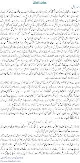 essay on pollution in urdu language rabithah alawiyah essay on pollution in urdu language