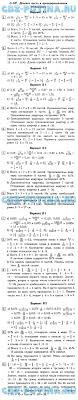 ГДЗ решебник по математике класс Ершова Голобородько Деление числа в пропорциональном отношении
